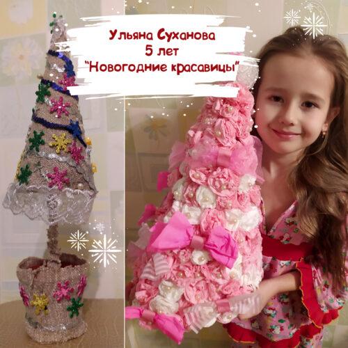 суханова
