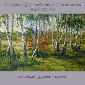 02 Данилов
