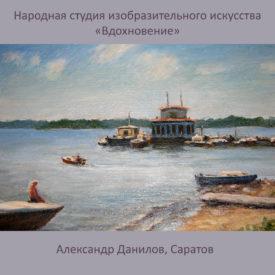 03 Данилов