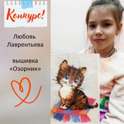 04 лаврентьева