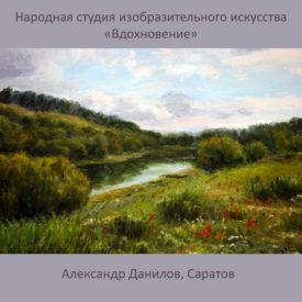 04 Данилов