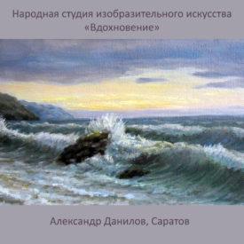 05 Данилов