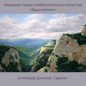06 Данилов