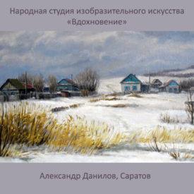 09 Данилов
